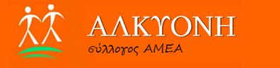 2015-12-23 16_18_25-ΑΛΚΥΟΝΗ _ Σύλλογος ΑΜΕΑ Ναυπακτίας και Δωρίδας -