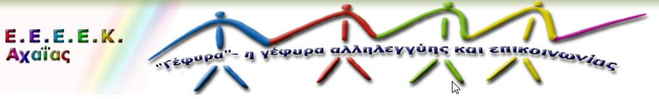 2015-12-23 16_21_28-ΕΕΕΕΚ Αχαΐας - ΑΡΧΙΚΗ